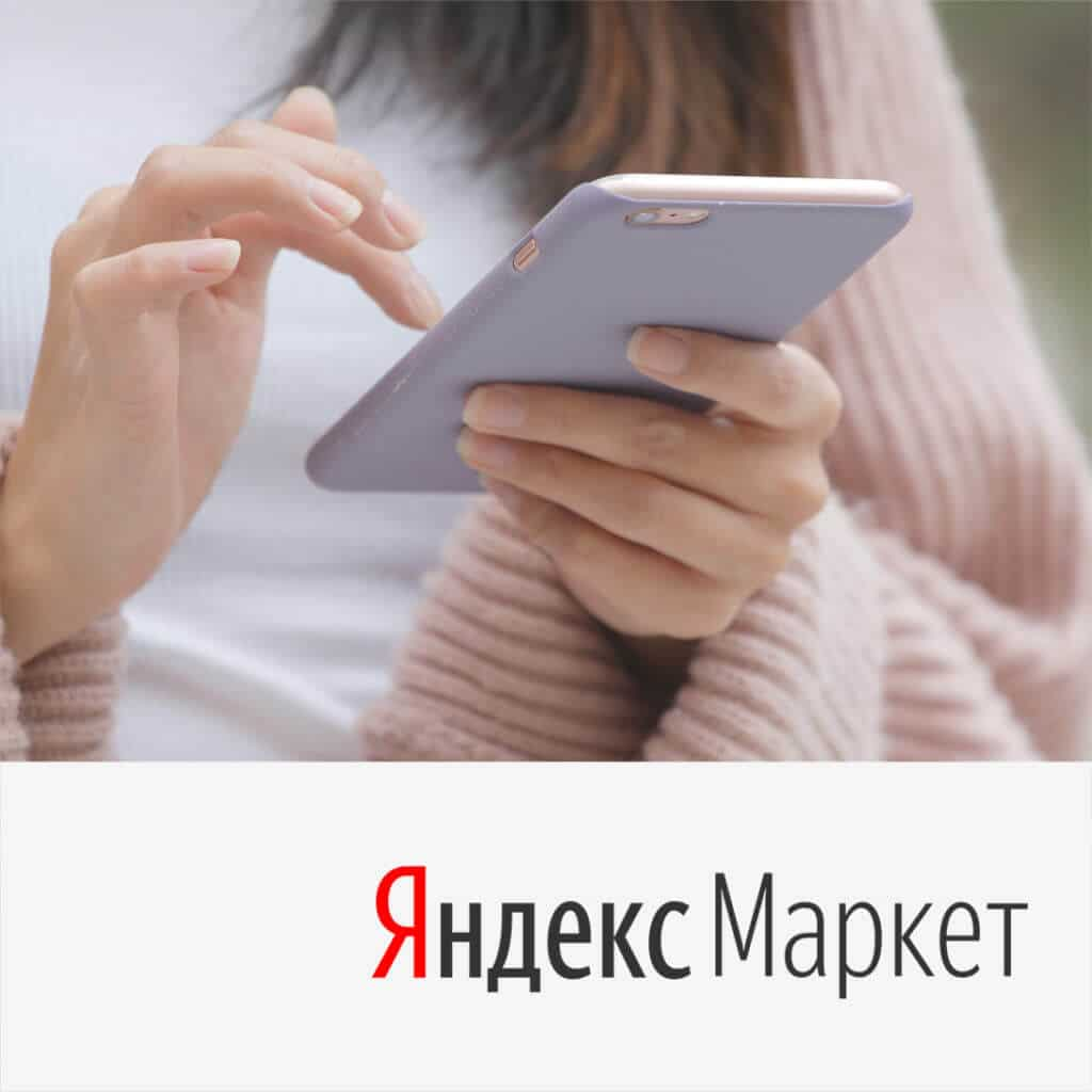 Отзывы на Яндекс Маркет